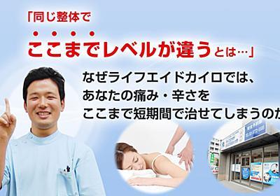 大田区西馬込の整体ならオーダーメイドの施術を行うライフエイドカイロプラクティックへ