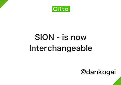 SION - is now Interchangeable - Qiita
