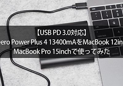 cheero Power Plus 4 13400mAをMacBook 12inch / MacBook Pro 15inchで使ってみた