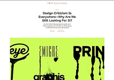 デザイン批評はどこにでもある|ARTICLES|The Graphic Design Review