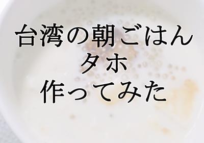 台湾朝ごはん★タホ★作ってみた! - saborimaxのガッツリ趣味ブログ(`・ω・´)