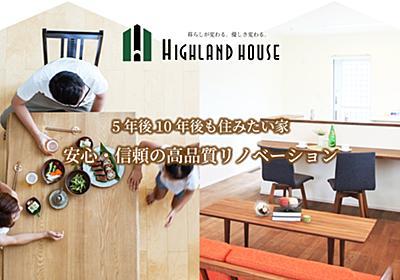 広島市安佐南区のリノベーション・リフォーム・新築|ハイランド・ハウス