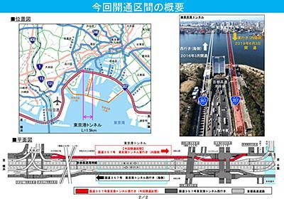 国道357号 東京港トンネル東行きが6月3日23時開通。羽田空港と千葉方面を往復とも無料で結ぶ新ルート - トラベル Watch