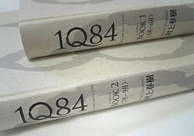 ◎『1Q84』。とりあえず。 - 考えるための道具箱