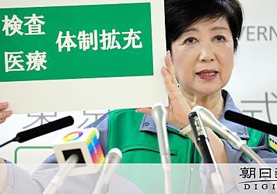 東京都のコロナ新指標、数値基準なし 小池知事会見:朝日新聞デジタル