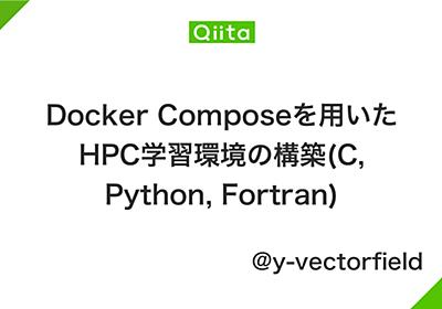 Docker Composeを用いたHPC学習環境の構築(C, Python, Fortran) - Qiita