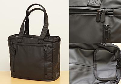 バッグに求める4つの条件。ポイントは仕分けられるトート【いつモノコト】-Impress Watch