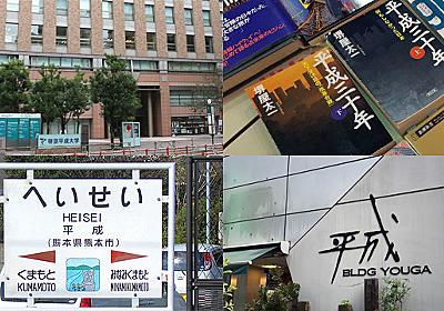 平成ヒトケタはほぼ昭和~平成のどうでもいいこと年表プロジェクト :: デイリーポータルZ