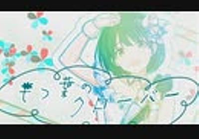 【七草にちか】七つ葉のクローバー【シャニマス】
