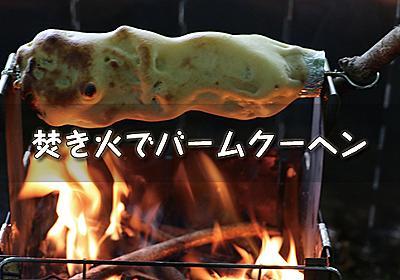 カマドスマートグリルの焚き火でバームクーヘン焼いてきた - ヘソで茶をわかす