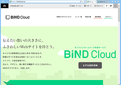 "Webサイト制作ソフト「BiND」を丸ごとクラウド化、""BiND Cloud""のベータ提供が開始 - 窓の杜"