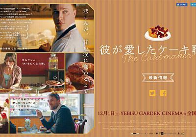 映画「彼が愛したケーキ職人」公式サイト