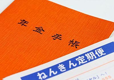 「2千万円問題」、アラフォーが「正直、悲しくなってくる」理由 - withnews(ウィズニュース)