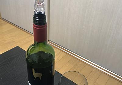 家で安い赤ワインを美味しく飲む方法 ポアラーとグラスを買いました | つらつらと適当に書いていくブログ