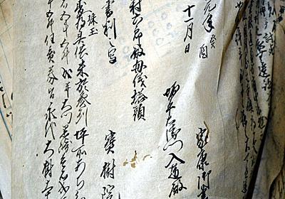 ふすま剥がしたら…「徳川家康」関連の古文書 台風で被災した酒々井・清光寺への調査で発見 専門家「史料的価値高い」 | 千葉日報オンライン