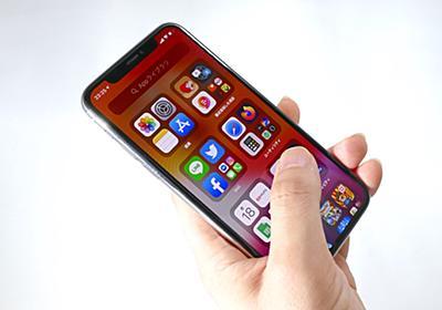 iOS 14の「Appライブラリ」を試す アプリ整理の精度、アプリを非表示にする方法は? (1/2) - ITmedia Mobile