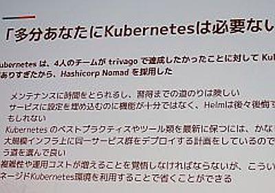 「あなたにKubernetesは必要ですか?」を、Kubernetes Meetup Tokyoのコアメンバーが議論:OpenStack Days Tokyo/CloudNative Days Tokyo 2019 - @IT