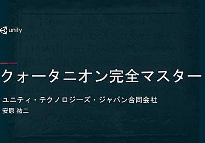 【Unity道場スペシャル 2017博多】クォータニオン完全マスター