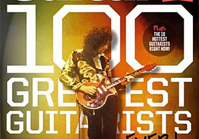 「史上最高のロック・ギタリスト」1位はクイーンのブライアン・メイ、英Total Guitar読者投票 - amass