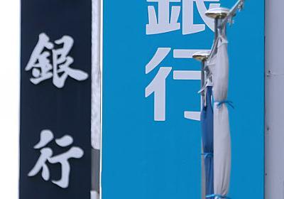 「地銀の収益10年で半減」 緩和修正、焼け石に水  :日本経済新聞