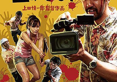 ここ10年で一番面白い日本映画『カメラを止めるな!』 - 破壊屋ブログ