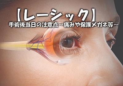 【レーシック】手術後当日の注意点〜痛みや保護メガネ等〜
