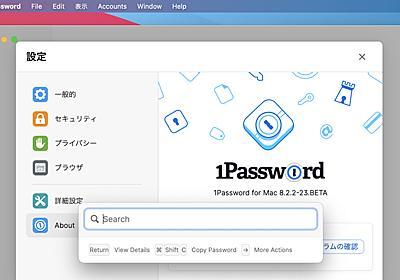 パスワード管理アプリ「1Password 8 for Mac/Win/Linux」ではQuick Accessが改善され、Yubicoなどのセキュリティキーをサポート。