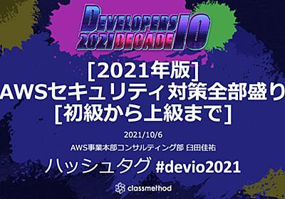 [2021年版]AWSセキュリティ対策全部盛り[初級から上級まで] というタイトルでDevelopersIO 2021 Decadeに登壇しました #devio2021 | DevelopersIO
