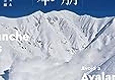 【終了しました】Amazon Kindleストア「遭難対策フェア」で山と渓谷社の書籍が大量に60%OFF【3/7まで】 - 山と旅とカメラのブログ。