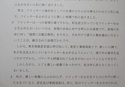 陳述書(東京高等裁判所分限事件調査委員会) - 分限裁判の記録 岡口基一