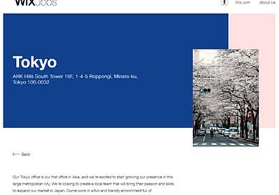 Webサイト作成の「Wix」運営元が日本法人設立 日本語での電話サポート開始へ - ITmedia NEWS