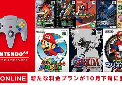 新料金プラン「Nintendo Switch Online + 追加パック」が10月下旬に登場。NINTENDO 64タイトルなどをNintendo Switchでプレイ。 | トピックス | Nintendo