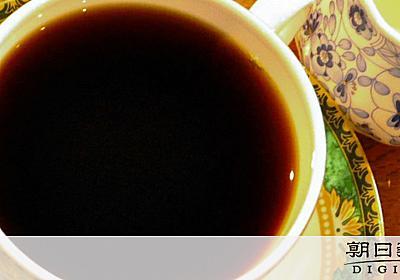 コーヒーよく飲む人、眼圧低めのデータ 因果関係は不明:朝日新聞デジタル