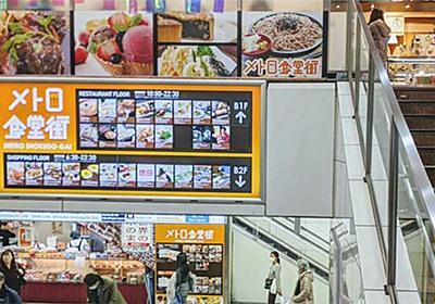 【閉店】新宿メトロ食堂街