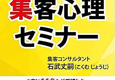 Amazon.co.jp: ビジネスの売上を爆発的に伸ばす集客方法。1度に110人が受講した石武丈嗣の集客心理セミナー(一発屋ではなく、継続的に稼ぐにはどうしたら良いのか?クレーム数ゼロの満足度100%セミナー) [DVD]: 石武丈嗣: DVD