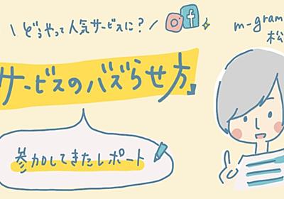 m-gramの松村さんにきく「サービスのバズらせ方」_イベントレポート NAYO@旅好きデザイナー/イラストレーター note