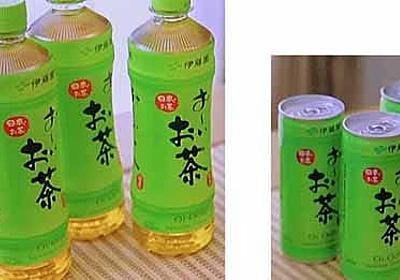 お〜いお茶のペットボトルと缶の中身が違う理由:日本人の3割しか知らないこと【2019/01/17】 - 何ゴト?