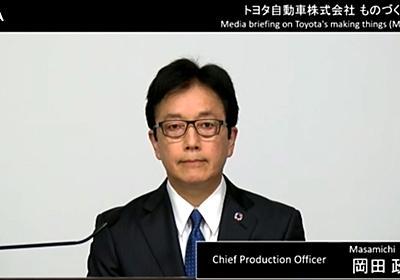 トヨタ、岡田政道CPOが「この国にとって、ものづくりは本当に必要なのでしょうか?」と問いかける - Car Watch