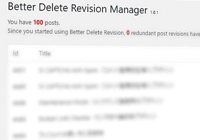 Better Delete Revision(WordPressリビジョン削除プラグイン)の導入方法と使い方