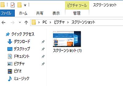 Windows 10パソコンのスクリーンショットを撮る6つの方法   できるネット