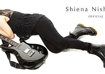 新年のご挨拶と今後のライブに関してのお願い   西沢幸奏オフィシャルブログ「SHIENA DIARY」Powered by Ameba