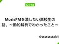 MusicFMを潰したい高校生の話。〜動的解析でわかったこと〜 - Qiita