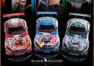 Fate、プロメア、そして初音ミク! スパ24時間耐久レースに3台の痛車が参戦 グッドスマイルカンパニーが独国チームにもデザイン提供 - ねとらぼ