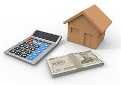 【住宅ローン】借換で5年期間延長する方法 - とある銀行員の超投資砲