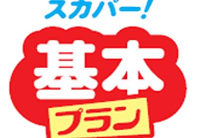 TV3台まで50ch見放題「スカパー! 基本プラン」。月額3,600円で初回約半額 - AV Watch