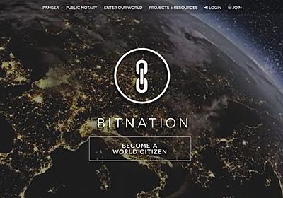 ブロックチェーンで国家サービスを提供するBitnation