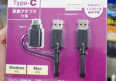 MacとWindowsでキーボードやマウスが共有できるリンクケーブルがエレコムから - AKIBA PC Hotline!