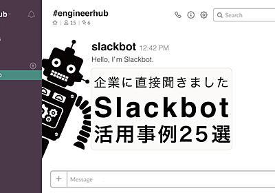 [Slackbot大全]25種類の事例・ツールを一挙紹介! botで業務を効率化しよう【2018夏】 - エンジニアHub|若手Webエンジニアのキャリアを考える!