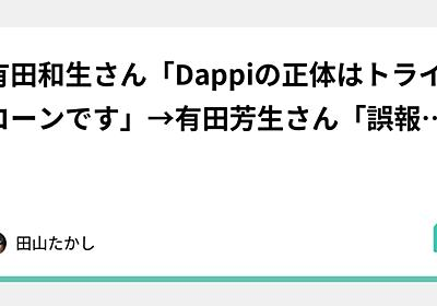 有田和生さん「Dappiの正体はトライコーンです」→有田芳生さん「誤報です」兄弟で見事な連携!俺たちしばき隊の誤報なので問題無し!また正義が勝ってしまった @aritayoshifu @karita83 田山たかし note