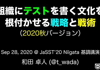 組織にテストを書く文化を根付かせる戦略と戦術(2020秋版) / Strategy and Tactics of Building Automated Testing Culture into Organization 2020 Autumn Edition - Speaker Deck
